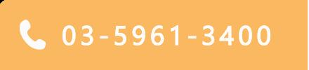 03-5961-3400